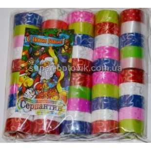 Серпантин новогодний 5шт 7 цветов 10 упаковок